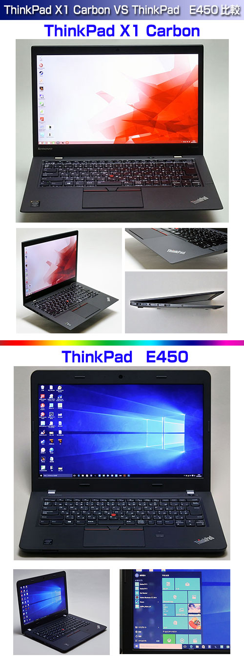 ThinkPad X1 Carbon VS ThinkPad E450