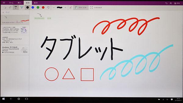 Microsoft OneNoteでのペン入力画面