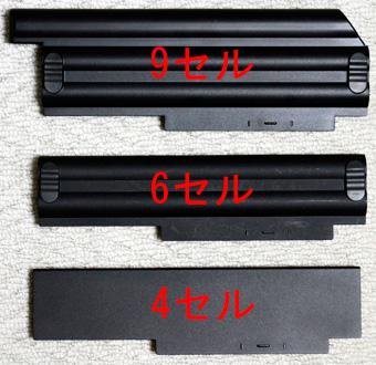 X220バッテリー6セル