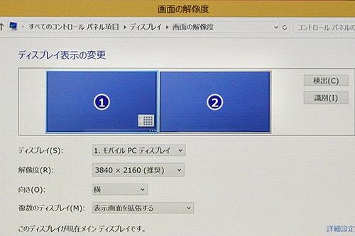 ディスプレイ表示の変更(表示画面を拡張する)を選択。