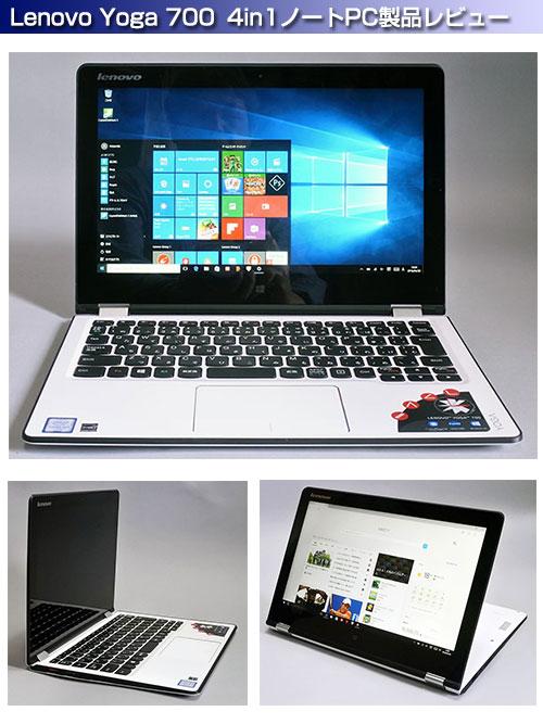 Lenovo Yoga700の製品レビュー
