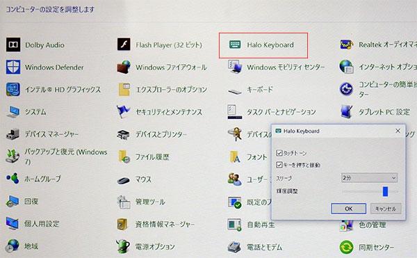 コントロールパネル内の「Halo Keyboard」で輝度調整が可能