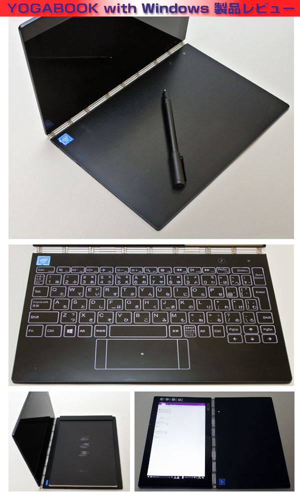 YOGA BOOK with Windows製品レビュー