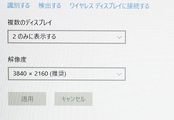 コントロールパネルにて4K(3840×2160ドット)接続できました