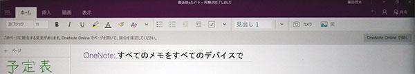 OneNote(専用ペンによる図形入力対応)